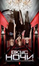 Wir sind die Nacht - Russian Movie Poster (xs thumbnail)