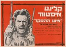 The Outlaw Josey Wales - Israeli Movie Poster (xs thumbnail)