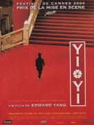 Yi yi - French Movie Poster (xs thumbnail)
