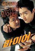 Liar - South Korean poster (xs thumbnail)