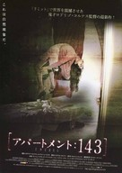 Emergo - Japanese Movie Poster (xs thumbnail)