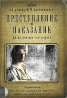 """""""Prestuplenie i nakazanie"""" - Russian Movie Cover (xs thumbnail)"""