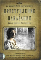 """Prestuplenie i nakazanie"" - Russian Movie Cover (xs thumbnail)"