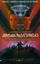 Star Trek: The Final Frontier - Brazilian Movie Poster (xs thumbnail)
