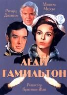 Le calde notti di Lady Hamilton - Russian DVD cover (xs thumbnail)