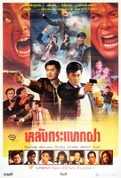Jiang hu long hu men - Thai Movie Poster (xs thumbnail)
