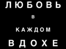 Breathe - Russian Logo (xs thumbnail)