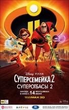 The Incredibles 2 - Kazakh Movie Poster (xs thumbnail)