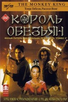 The Lost Empire - Russian DVD cover (xs thumbnail)