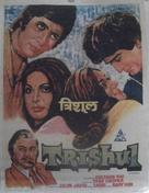 Trishul - Indian Movie Poster (xs thumbnail)