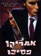 American Psycho - Israeli DVD cover (xs thumbnail)