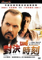 Game 6 - Taiwanese Movie Cover (xs thumbnail)