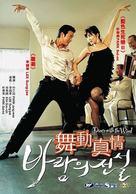 Baramui jeonseol - Hong Kong poster (xs thumbnail)