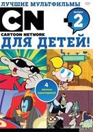"""Codename: Kids Next Door"" - Russian DVD movie cover (xs thumbnail)"