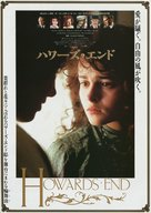 Howards End - Japanese Movie Poster (xs thumbnail)