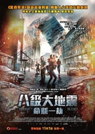 Skjelvet - Hong Kong Movie Poster (xs thumbnail)