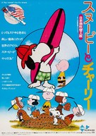 A Boy Named Charlie Brown - Japanese Movie Poster (xs thumbnail)