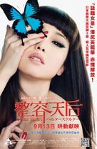 Herutâ sukerutâ - Hong Kong Movie Poster (xs thumbnail)