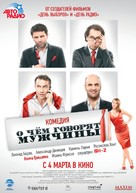 O chyom govoryat muzhchiny - Russian Movie Poster (xs thumbnail)