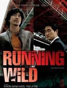 Running Wild - Hong Kong poster (xs thumbnail)