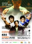 Wushu - Chinese Movie Poster (xs thumbnail)