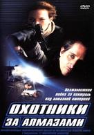 Diamond Hunters - Russian DVD cover (xs thumbnail)