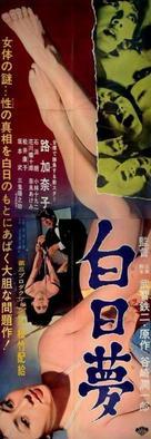 Hakujitsumu - Japanese Movie Poster (xs thumbnail)