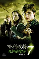 Harry Potter and the Deathly Hallows: Part I - Taiwanese Movie Cover (xs thumbnail)