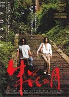 Hanezu no tsuki - Japanese Movie Poster (xs thumbnail)