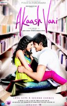 Akaash Vani - Indian Movie Poster (xs thumbnail)