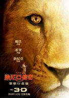 The Chronicles of Narnia: The Voyage of the Dawn Treader - Taiwanese Movie Poster (xs thumbnail)