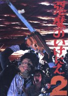 The Texas Chainsaw Massacre 2 - Japanese DVD movie cover (xs thumbnail)