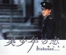Bishonen - Chinese Movie Poster (xs thumbnail)