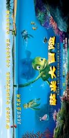 Sammy's avonturen: De geheime doorgang - Chinese Movie Poster (xs thumbnail)