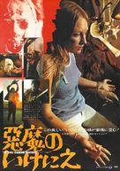 The Texas Chain Saw Massacre - Japanese Movie Poster (xs thumbnail)
