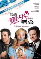 The Accidental Husband - Taiwanese Movie Poster (xs thumbnail)