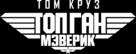 Top Gun: Maverick - Russian Logo (xs thumbnail)