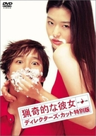My Sassy Girl - Japanese Movie Cover (xs thumbnail)