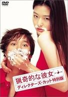 My Sassy Girl - Japanese Movie Cover (xs thumbnail)