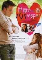 Jersey Girl - Japanese Movie Poster (xs thumbnail)