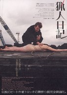 Young Adam - Japanese Movie Poster (xs thumbnail)