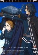"""""""Last Exile"""" - Movie Cover (xs thumbnail)"""