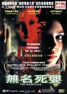 Los sin nombre - Hong Kong DVD cover (xs thumbnail)