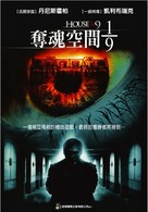House of 9 - Taiwanese Movie Cover (xs thumbnail)