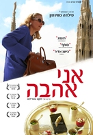 Io sono l'amore - Israeli Movie Poster (xs thumbnail)
