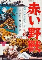 Black Zoo - Japanese Movie Poster (xs thumbnail)