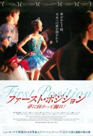 First Position - Japanese Movie Poster (xs thumbnail)