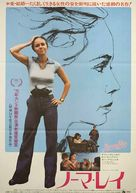 Norma Rae - Japanese Movie Poster (xs thumbnail)