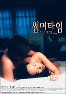 Summertime - South Korean Movie Poster (xs thumbnail)
