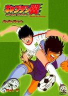 """Captain Tsubasa"" - Thai DVD movie cover (xs thumbnail)"